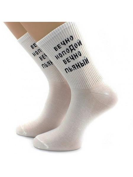 Шкарпетки с написом вічно молодий вічно п'яний