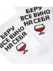 Носки беру все вино на себя