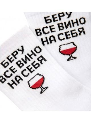 Шкарпетки з написом беру все вино на себе