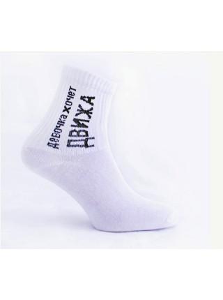 Шкарпетки з написом дівчинка хоче движу